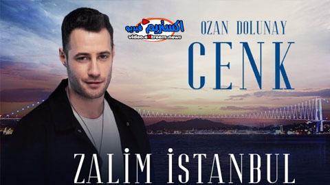 مسلسل اسطنبول الظالمة الحلقة 37